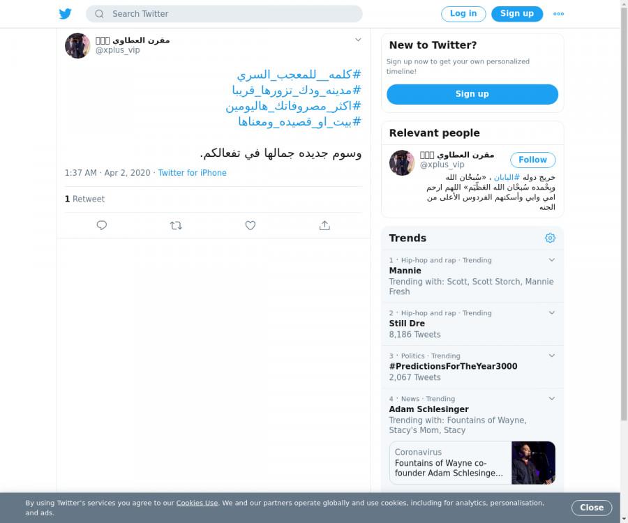 لقطة لاول تغريدة في هاشتاق #كلمه__للمعجب_السري