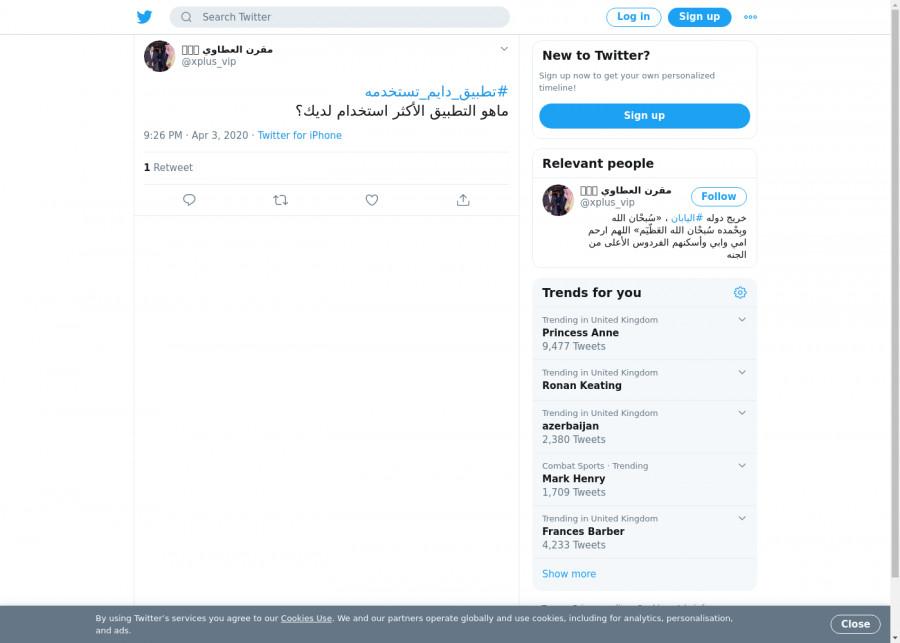 لقطة لاول تغريدة في هاشتاق #تطبيق_دايم_تستخدمه