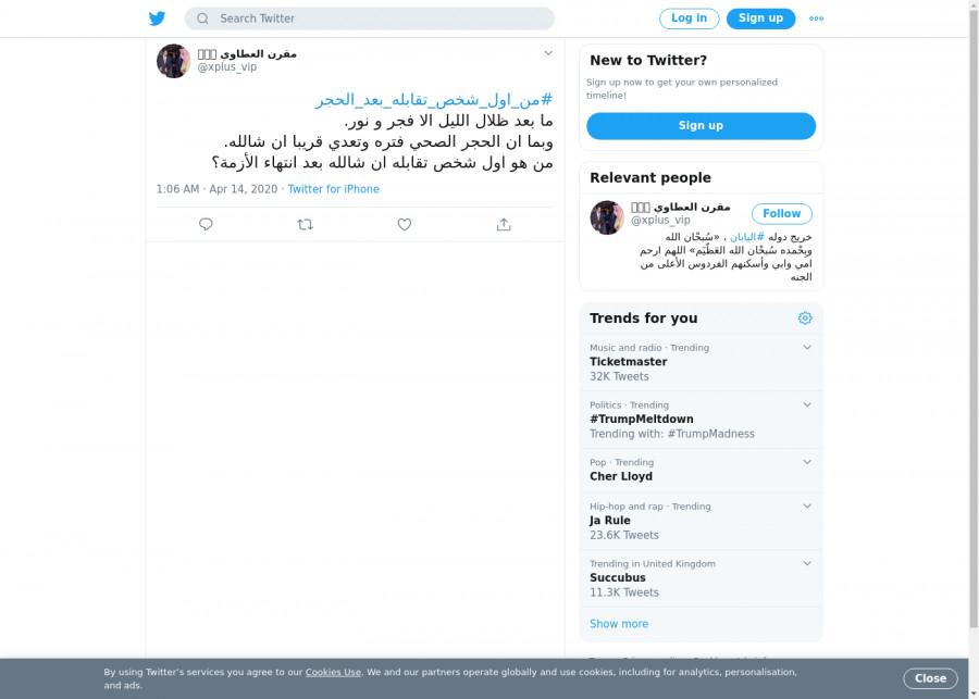 لقطة لاول تغريدة في هاشتاق #من_اول_شخص_تقابله_بعد_الحجر