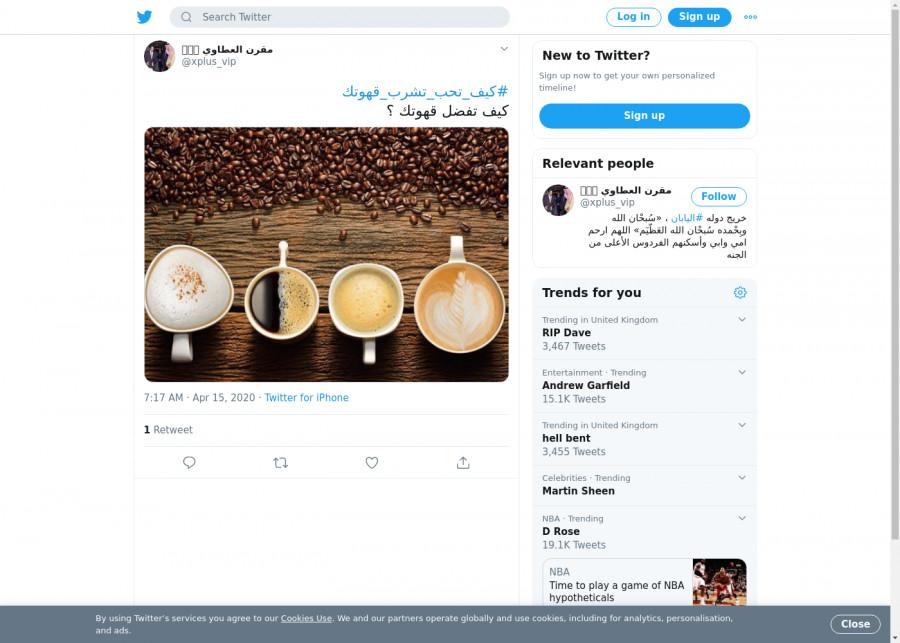 لقطة لاول تغريدة في هاشتاق #كيف_تحب_تشرب_قهوتك