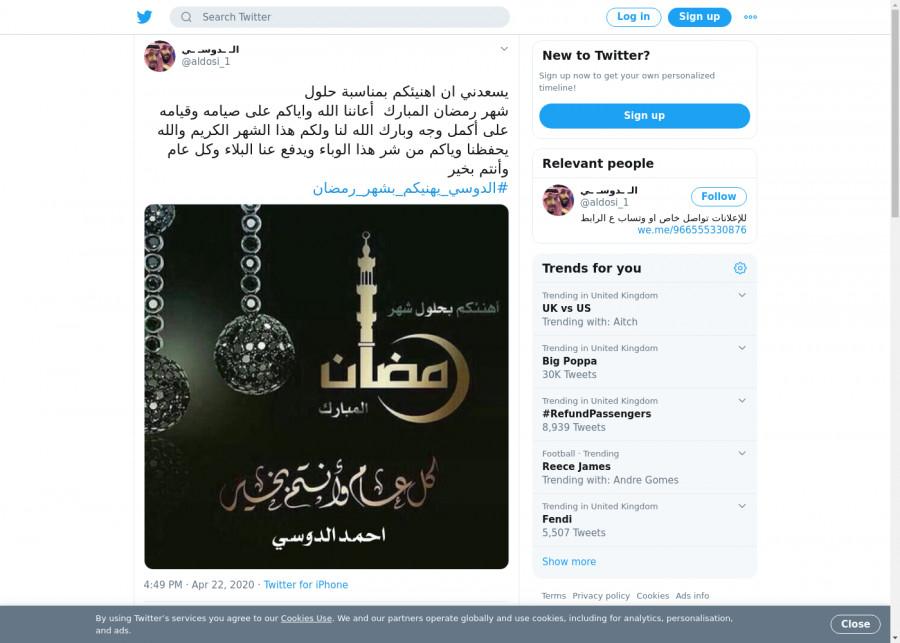 لقطة لاول تغريدة في هاشتاق #الدوسي_يهنيكم_بشهر_رمضان