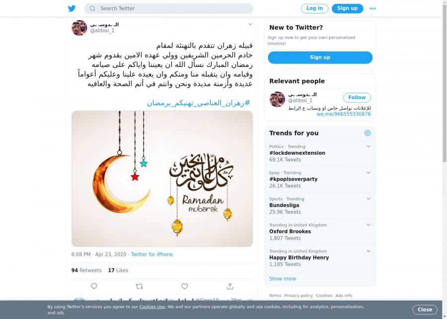 لقطة لاول تغريدة في هاشتاق #زهران_العناصي_تهنيكم_برمضان