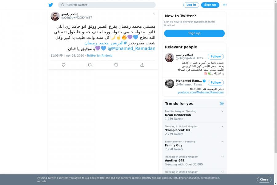 لقطة لاول تغريدة في هاشتاق #البرنس_محمد_رمضان