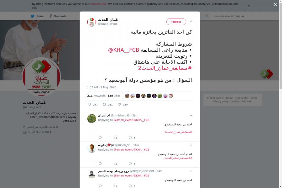 لقطة لاول تغريدة في هاشتاق #مسابقه_عمان_الحدث2