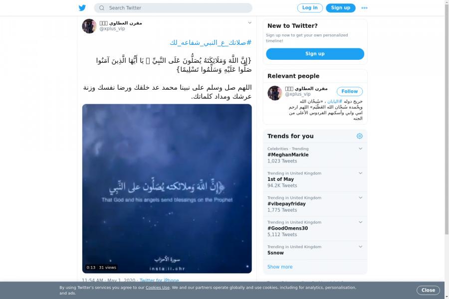 لقطة لاول تغريدة في هاشتاق #صلاتك_ع_النبي_شفاعه_لك
