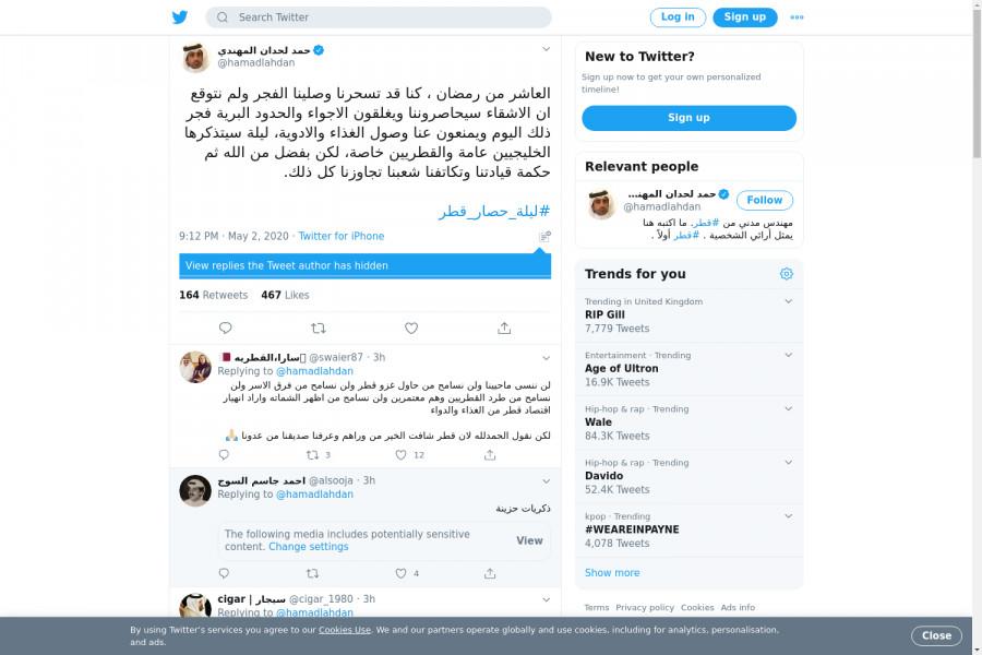 لقطة لاول تغريدة في هاشتاق #ليله_حصار_قطر