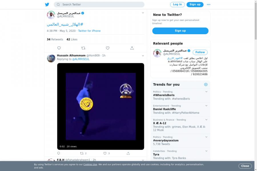 لقطة لاول تغريدة في هاشتاق #الهلال_شبيه_العالمي