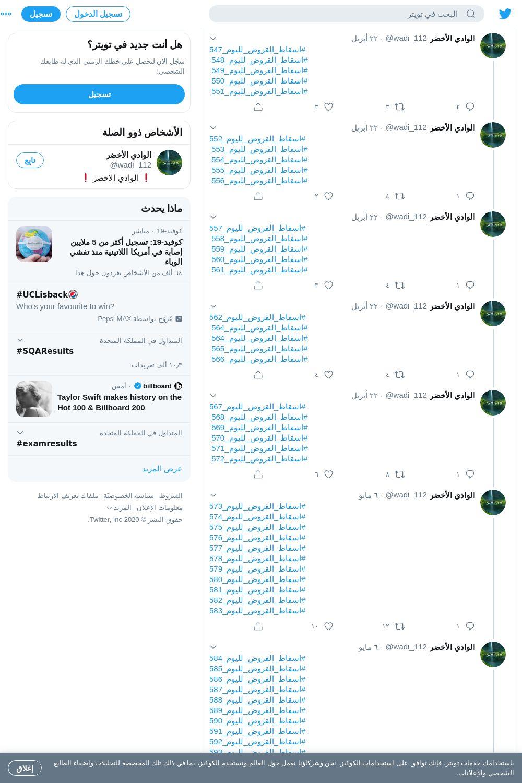 لقطة لاول تغريدة في هاشتاق #اسقاط_القروض_لليوم_595