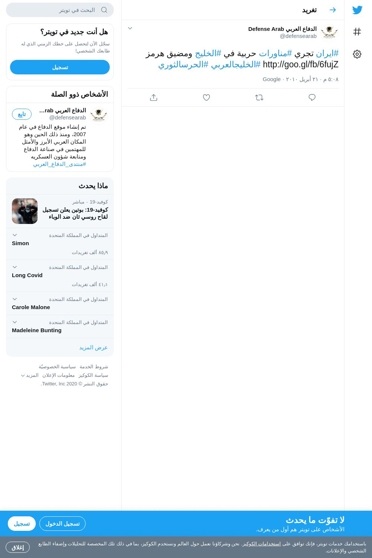 لقطة لاول تغريدة في هاشتاق #الخليج
