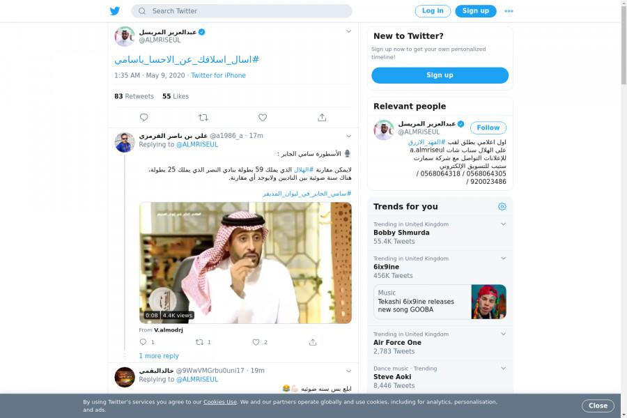 لقطة لاول تغريدة في هاشتاق #اسال_اسلافك_عن_الاحسا_ياسامي
