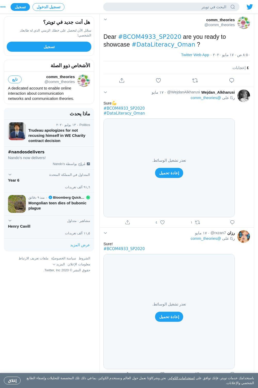 لقطة لاول تغريدة في هاشتاق #DataLiteracy_Oman