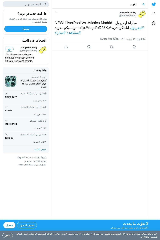 لقطة لاول تغريدة في هاشتاق #ليفربول