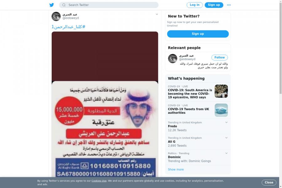 لقطة لاول تغريدة في هاشتاق #كلنا_عبدالرحمن1