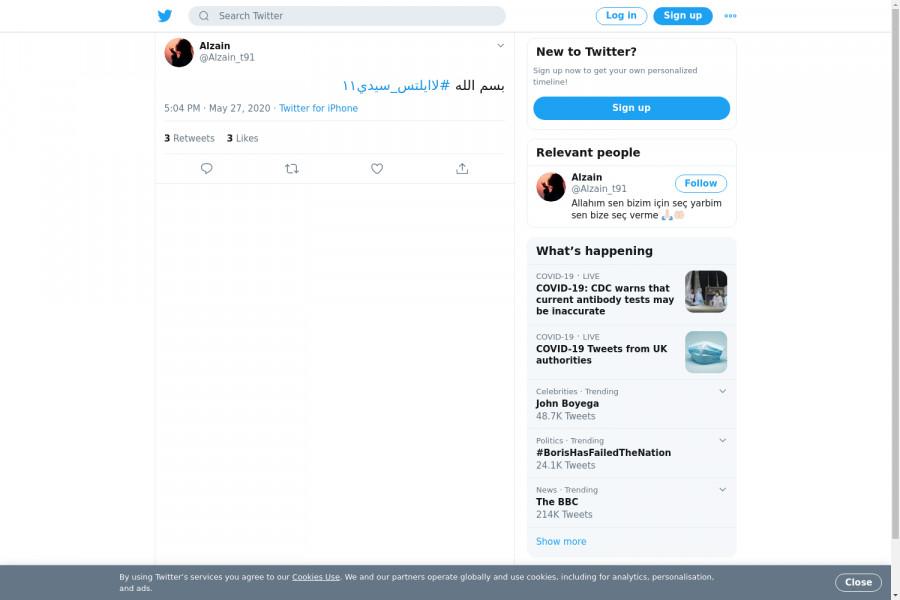 لقطة لاول تغريدة في هاشتاق #لاايلتس_سيدي١١