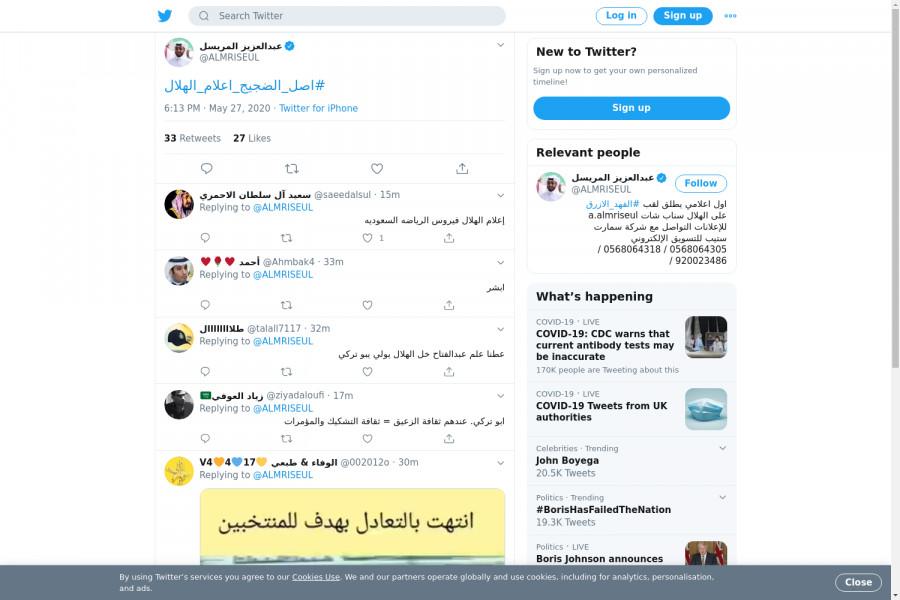 لقطة لاول تغريدة في هاشتاق #اصل_الضجيج_اعلام_الهلال