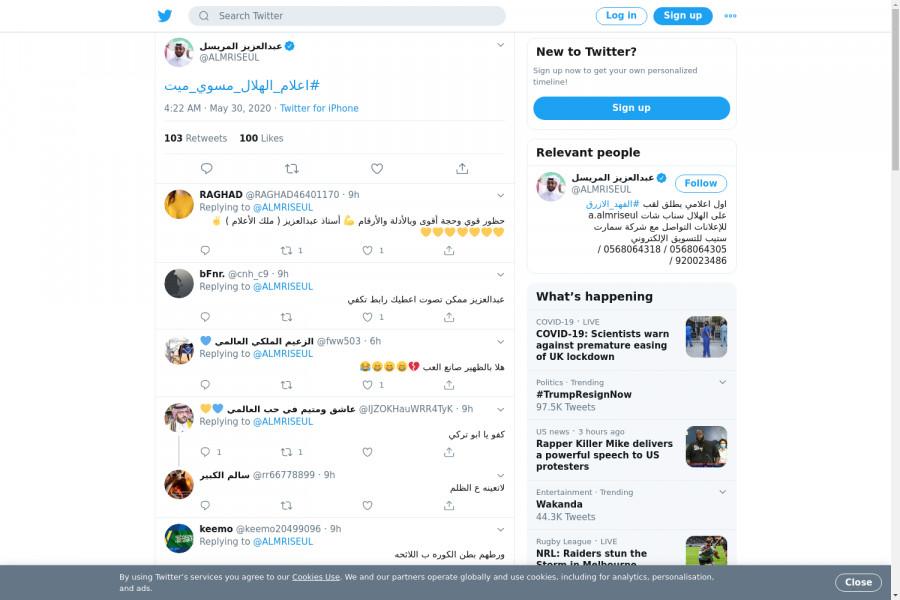 لقطة لاول تغريدة في هاشتاق #اعلام_الهلال_مسوي_ميت