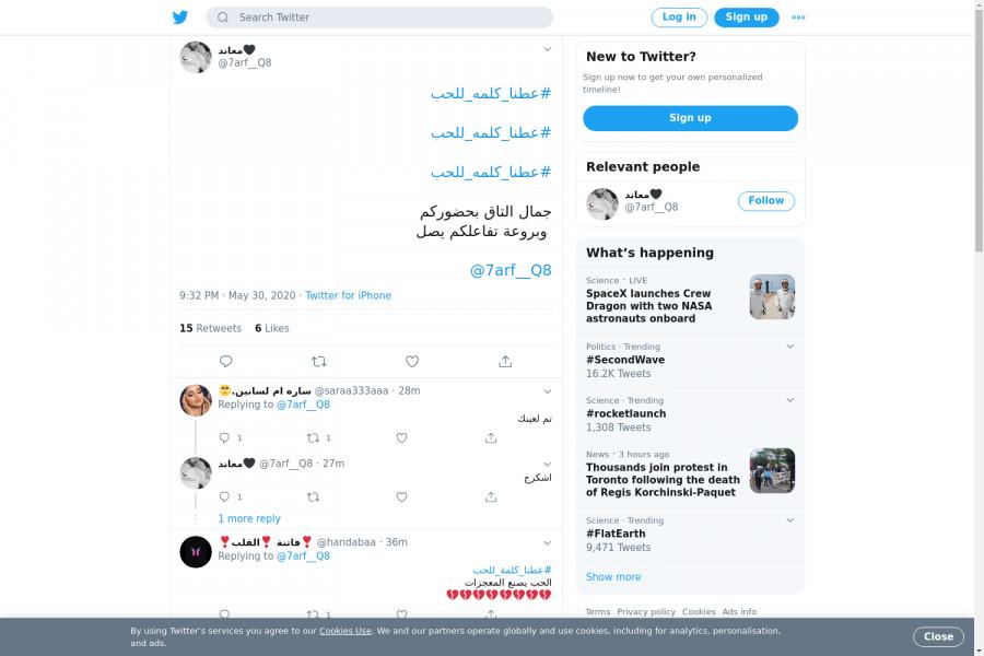 لقطة لاول تغريدة في هاشتاق #عطنا_كلمه_للحب
