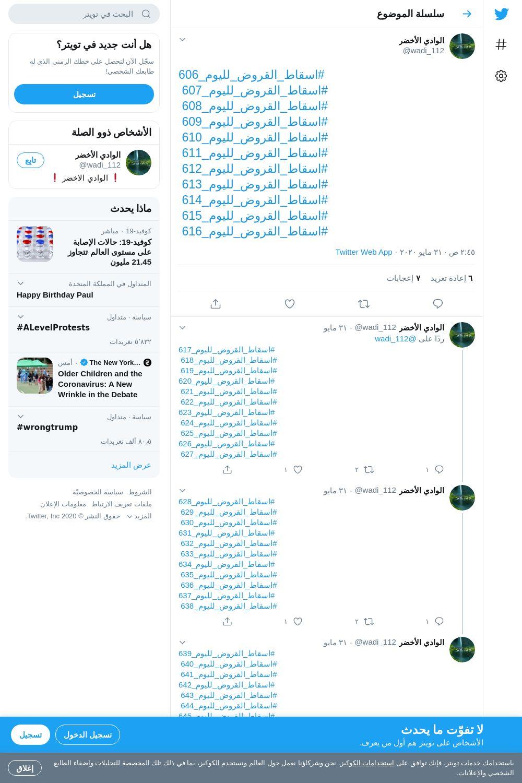 لقطة لاول تغريدة في هاشتاق #اسقاط_القروض_لليوم_612