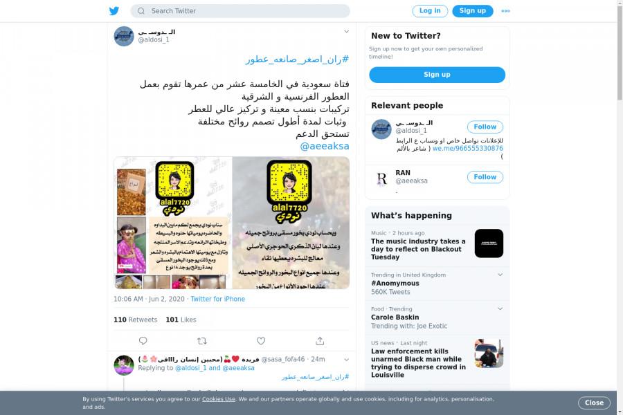 لقطة لاول تغريدة في هاشتاق #ران_اصغر_صانعه_عطور