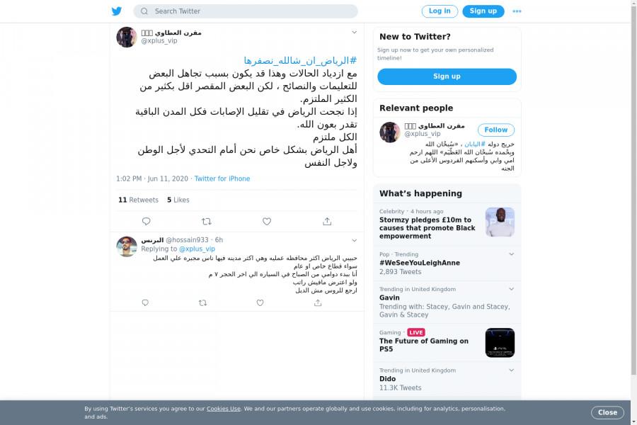 لقطة لاول تغريدة في هاشتاق #الرياض_ان_شالله_نصفرها