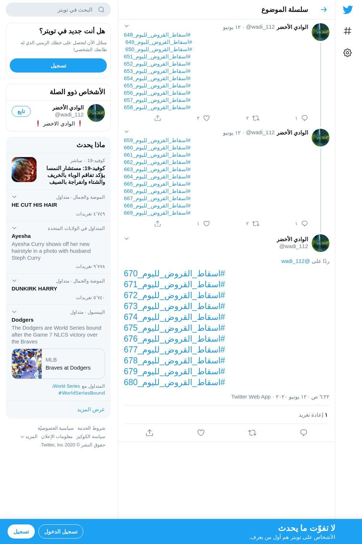 لقطة لاول تغريدة في هاشتاق #اسقاط_القروض_لليوم_680