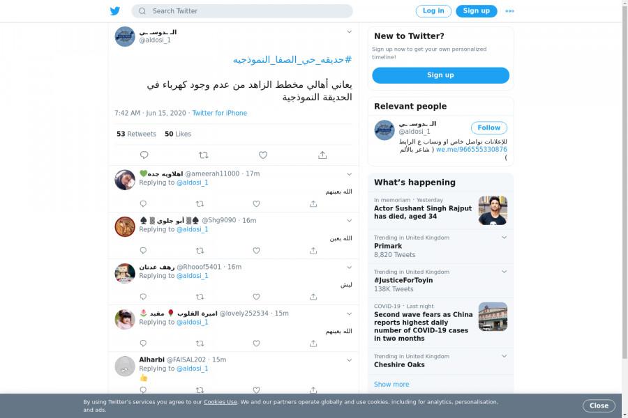 لقطة لاول تغريدة في هاشتاق #حديقه_حي_الصفا_النموذجيه
