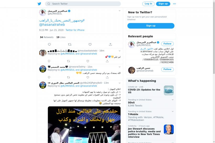 لقطة لاول تغريدة في هاشتاق #وجمهور_النصر_يحبك_يا_الراهب
