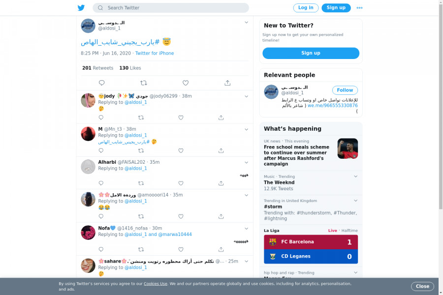 لقطة لاول تغريدة في هاشتاق #يارب_يجيني_شايب_الهاص