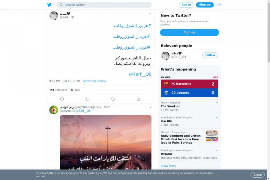 لقطة لاول تغريدة في هاشتاق #هزني_الشوق_وقلت