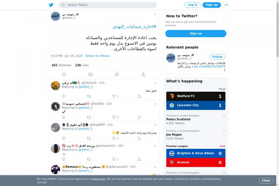 لقطة لاول تغريدة في هاشتاق #اجازه_صيدليات_النهدي
