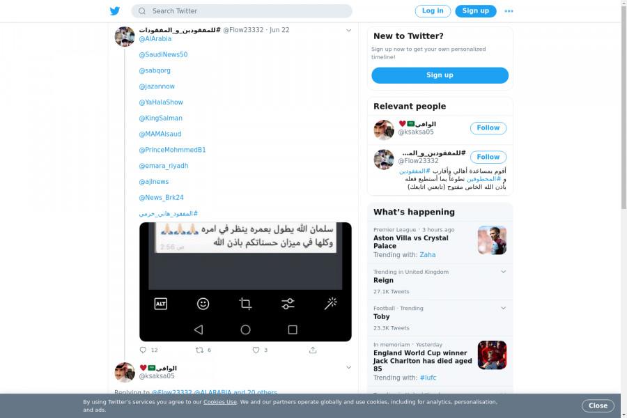 لقطة لاول تغريدة في هاشتاق #المفقود_هاني_خرمي1