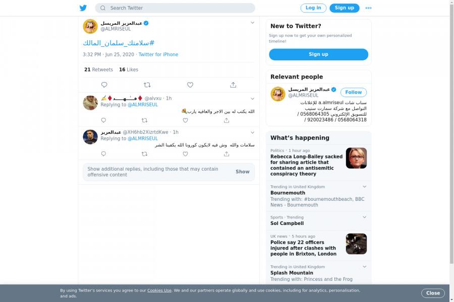 لقطة لاول تغريدة في هاشتاق #سلامتك_سلمان_المالك
