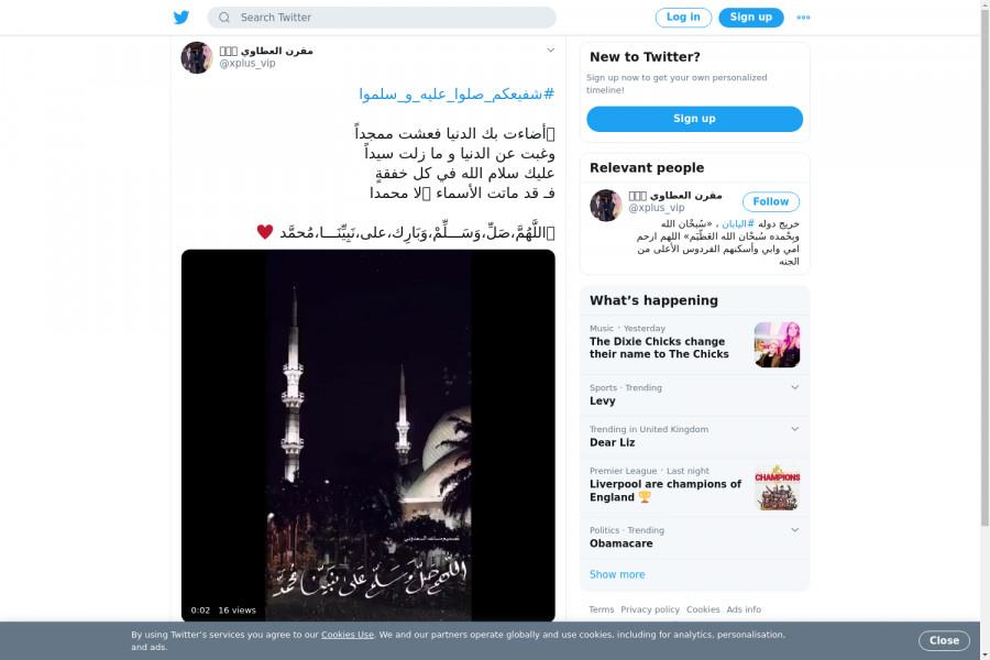 لقطة لاول تغريدة في هاشتاق #شفيعكم_صلوا_عليه_و_سلموا