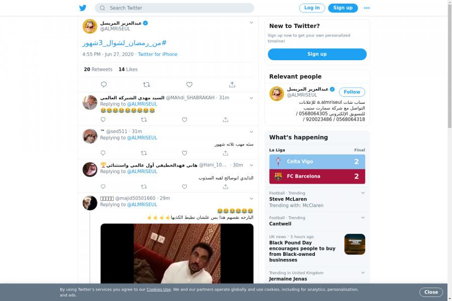 لقطة لاول تغريدة في هاشتاق #من_رمضان_لشوال_3شهور