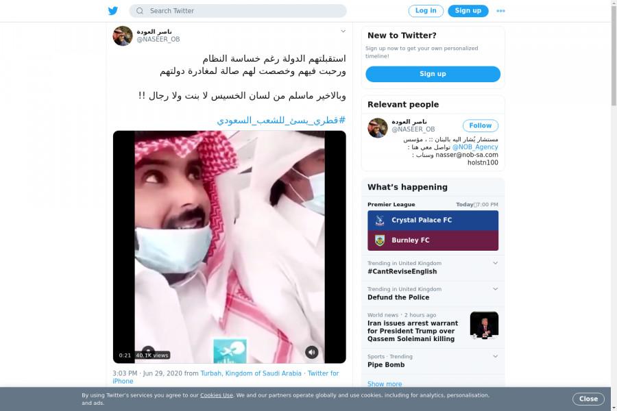 لقطة لاول تغريدة في هاشتاق #قطري_يسي_للشعب_السعودي