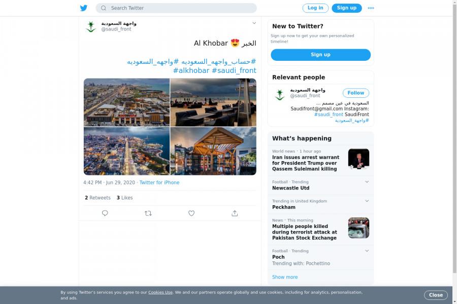 لقطة لاول تغريدة في هاشتاق #حساب_واجهه_السعوديه