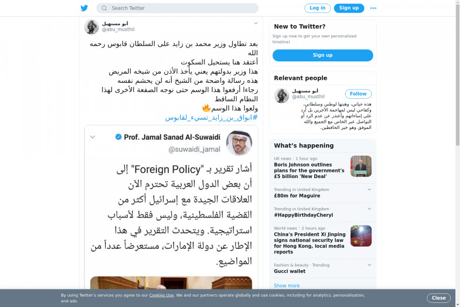لقطة لاول تغريدة في هاشتاق #ابواق_بن_زايد_تسيء_لقابوس