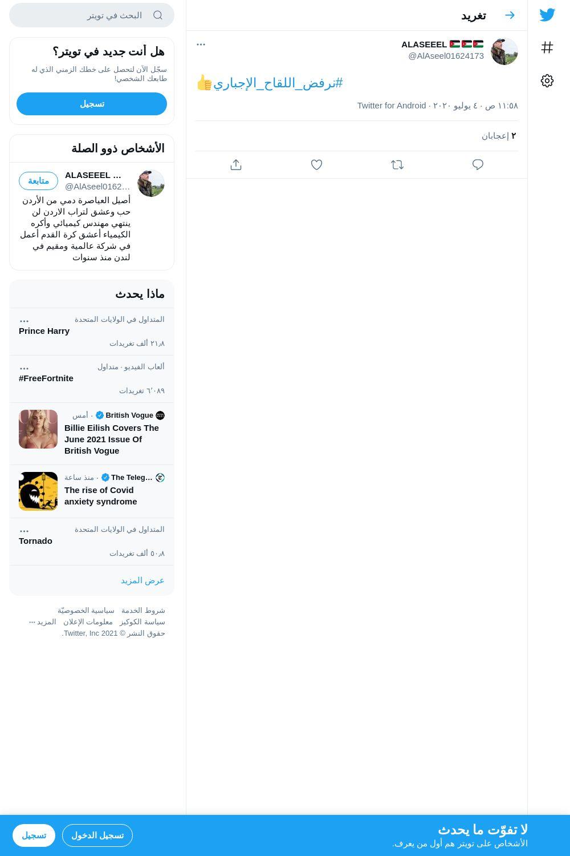 لقطة لاول تغريدة في هاشتاق #نرفض_اللقاح_الاجباري
