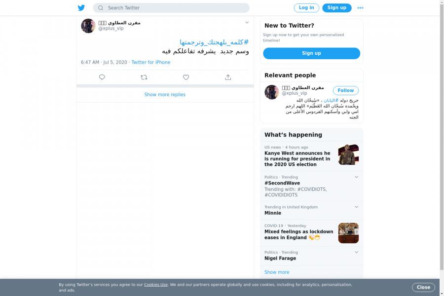 لقطة لاول تغريدة في هاشتاق #كلمه_بلهجتك_وترجمتها