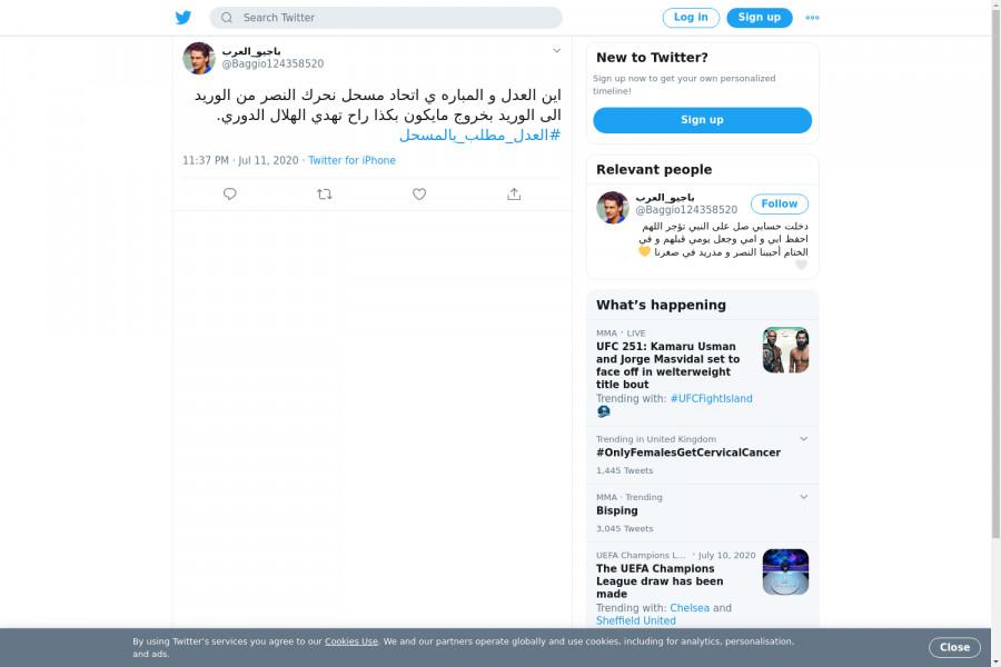 لقطة لاول تغريدة في هاشتاق #العدل_مطلب_يالمسحل
