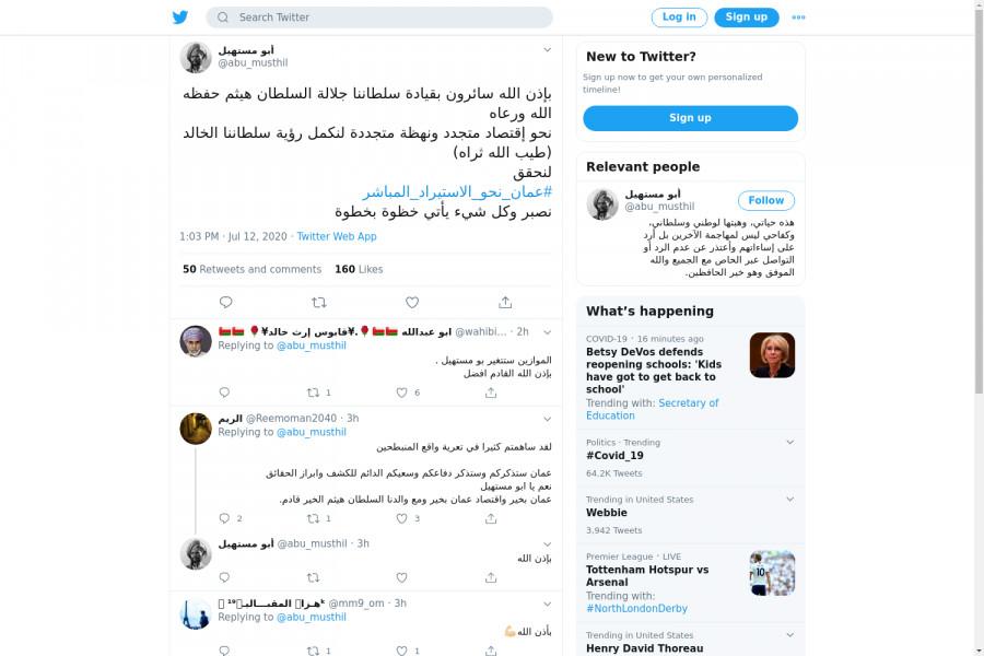 لقطة لاول تغريدة في هاشتاق #عمان_نحو_الاستيراد_المباشر