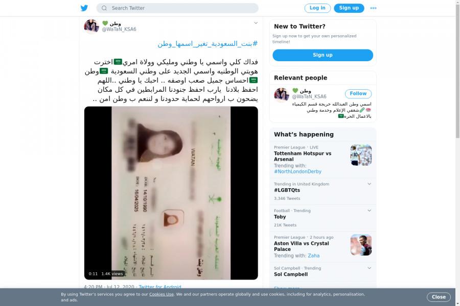 لقطة لاول تغريدة في هاشتاق #بنت_السعوديه_تغير_اسمها_وطن