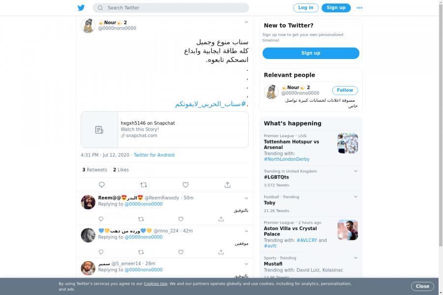 لقطة لاول تغريدة في هاشتاق #سناب_الحربي_لايفوتكم