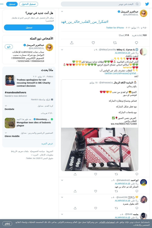 لقطة لاول تغريدة في هاشتاق #شكرا_من_القلب_خالد_بن_فهد