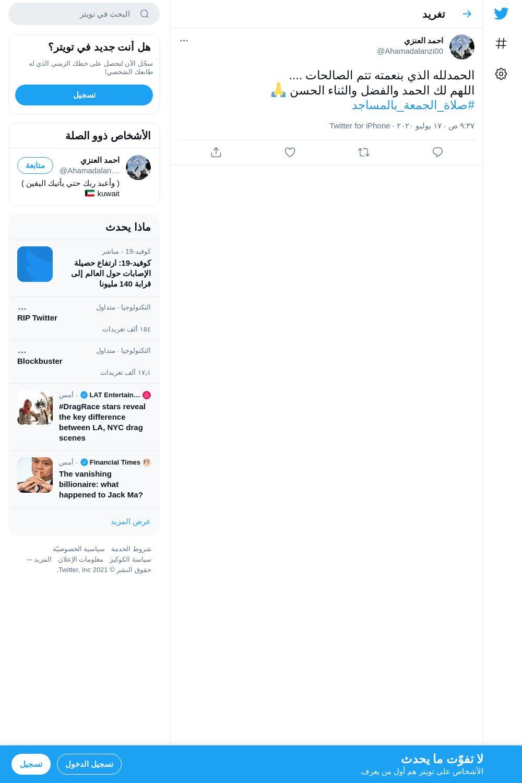 لقطة لاول تغريدة في هاشتاق #صلاه_الجمعه_بالمساجد