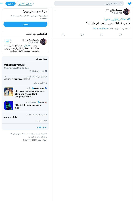 لقطة لاول تغريدة في هاشتاق #خطتك_لاول_سفره