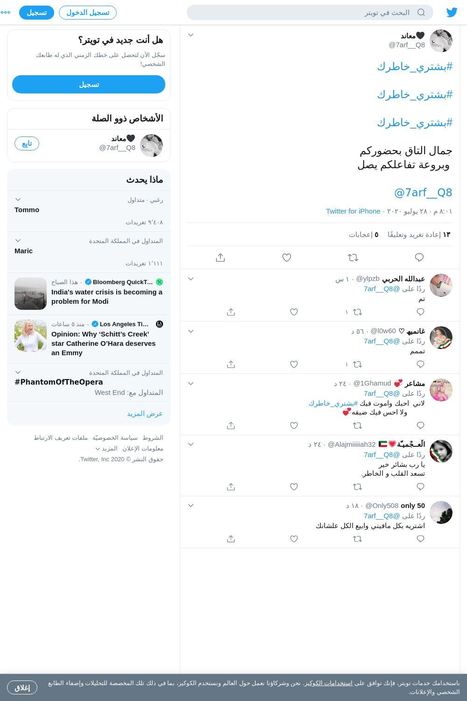 لقطة لاول تغريدة في هاشتاق #بشتري_خاطرك