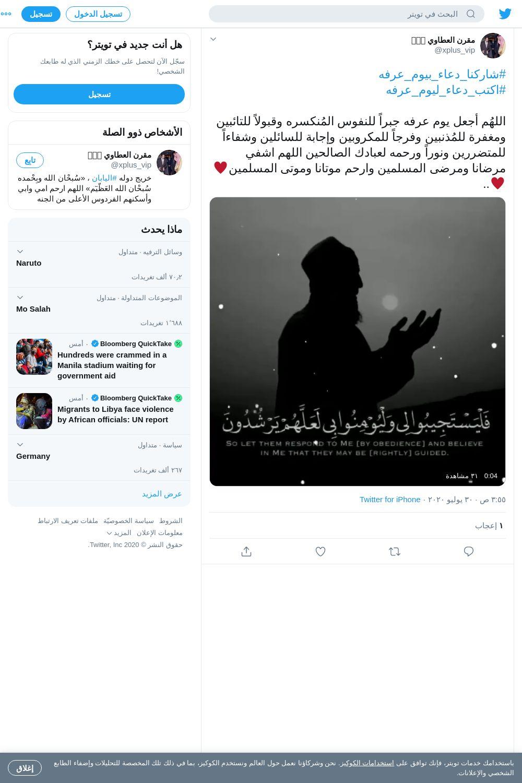 لقطة لاول تغريدة في هاشتاق #اكتب_دعاء_ليوم_عرفه