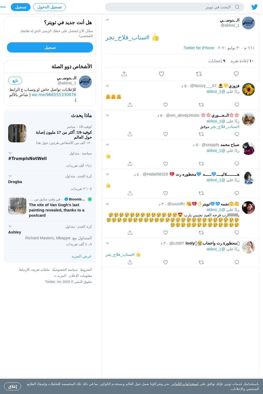 لقطة لاول تغريدة في هاشتاق #سناب_فلاح_نجر