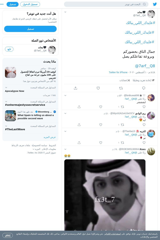 لقطة لاول تغريدة في هاشتاق #عايدك_اللي_ببالك